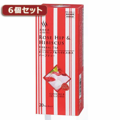 麻布紅茶 ローズヒップ&ハイビスカス ハーブティー6個セット AZB0168X6【代引不可】
