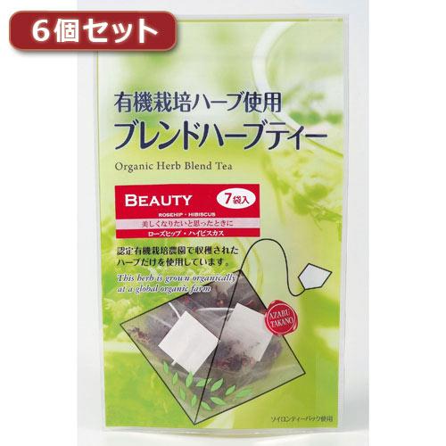 麻布紅茶 有機栽培ハーブ使用 ブレンドハーブティー ビューティーブレンド6個セット AZB0354X6【代引不可】