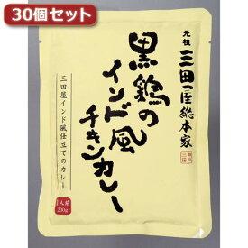 【送料無料】三田屋総本家 黒鶏のインド風チキンカレー30個セット AZB7180X30【代引不可】