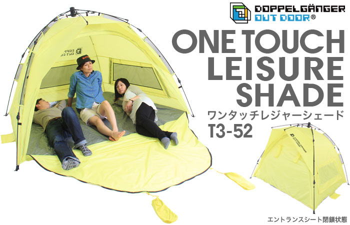 DOPPELGANGER OUTDOOR ワンタッチレジャーシェードT3-52 テント シェルター【代引不可】