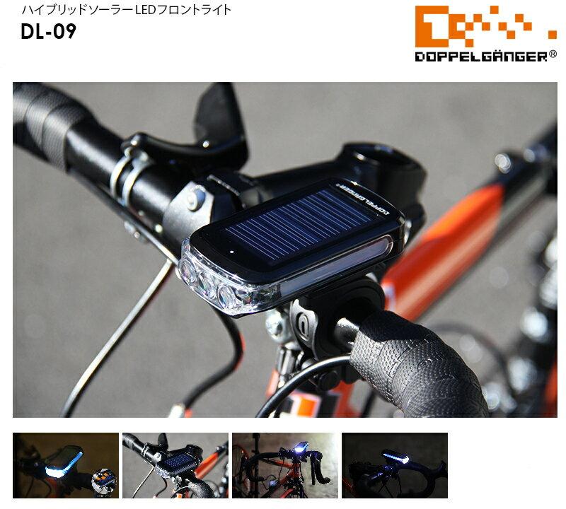 DOPPELGANGER(ドッペルギャンガー) ハイブリッドソーラー自転車LEDフロントライト DL-09【代引不可】