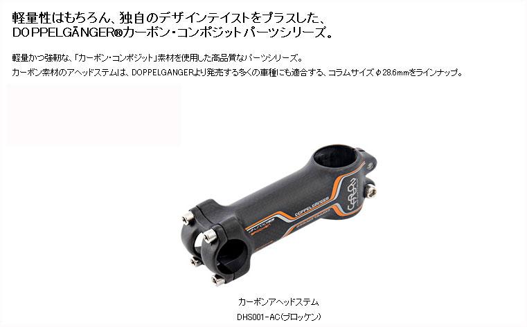 DOPPELGANGER(ドッペルギャンガー) カーボンアヘッドステム DHS001-AC【代引不可】
