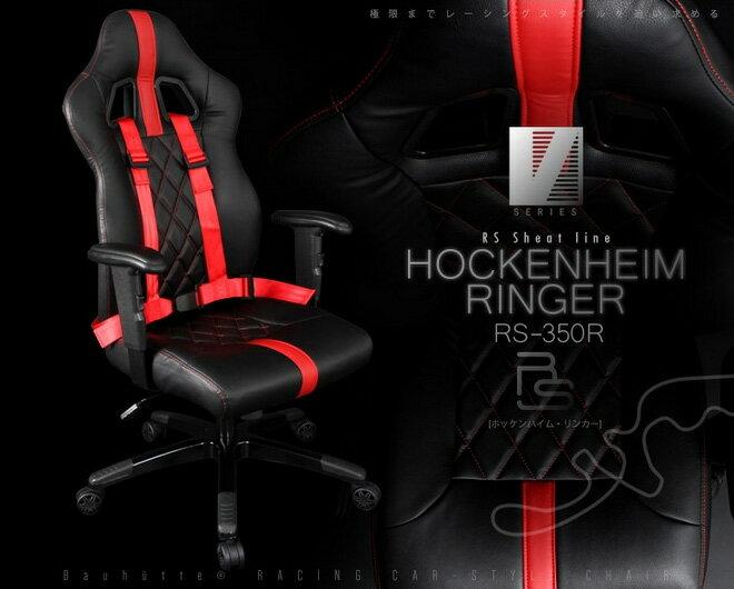 【送料無料】Bauhutte オフィスチェア RS-350R HOCKENHEIM RINGER ホッケンハイム・リンカー【代引不可】
