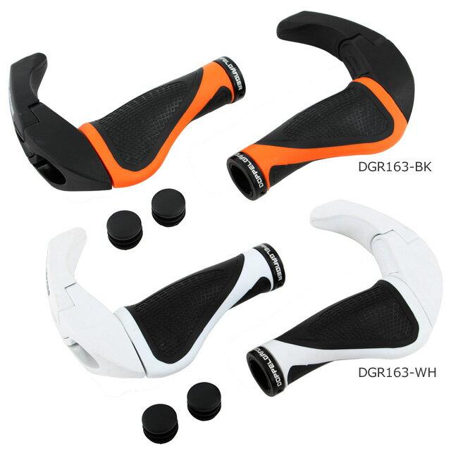 DOPPEL GANGER(ドッペルギャンガー) エルゴノミックバーエンドグリップ DGR163 自転車用グリップ【代引不可】