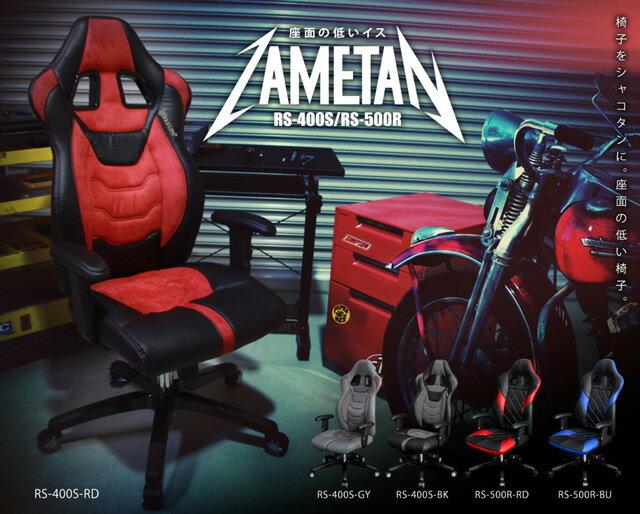 【送料無料】Bauhutte 座面の低いイス ザメタン ZAMETAN オフィスチェア RS-500R-BU【代引不可】