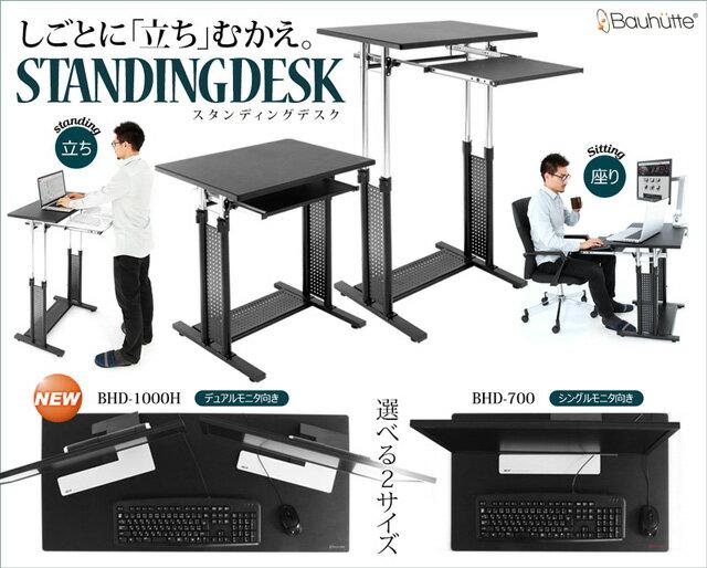 【送料無料】Bauhutte 昇降式スタンディングデスク ワイド BHD-1000H オフィスデスク パソコンデスク【代引不可】