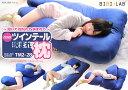BIBI LAB(ビビラボ) 巨大な抱き枕 改良版 ツインテール挟まれ枕 TM2-28【代引不可】