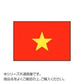 世界の国旗 万国旗 ベトナム 120×180cm 【北海道・沖縄・離島配送不可】