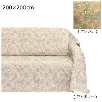 川島織物セルコンMorrisDesignStudioアネモネマルチカバー200×200cmHV1721I・アイボリー
