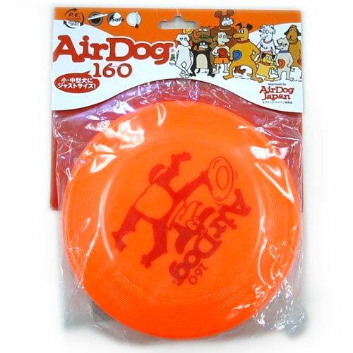 AirDog フライングディスク エアドッグ 160 オレンジ【代引不可】