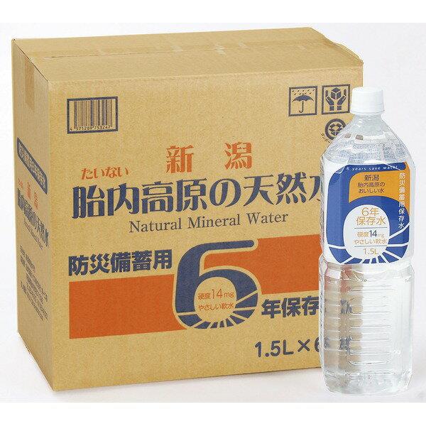 【送料無料】〔まとめ買い〕胎内高原の6年保存水 備蓄水 1.5L×80本(8本×10ケース) 超軟水:硬度14【代引不可】