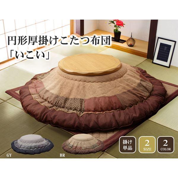 しじら 円形 こたつ厚掛け布団単品 『いこいNSK』 ブラウン 205cm丸【代引不可】