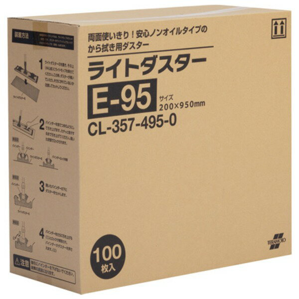 テラモト ライトダスターE-95 CL-357-495-0 100枚入【代引不可】