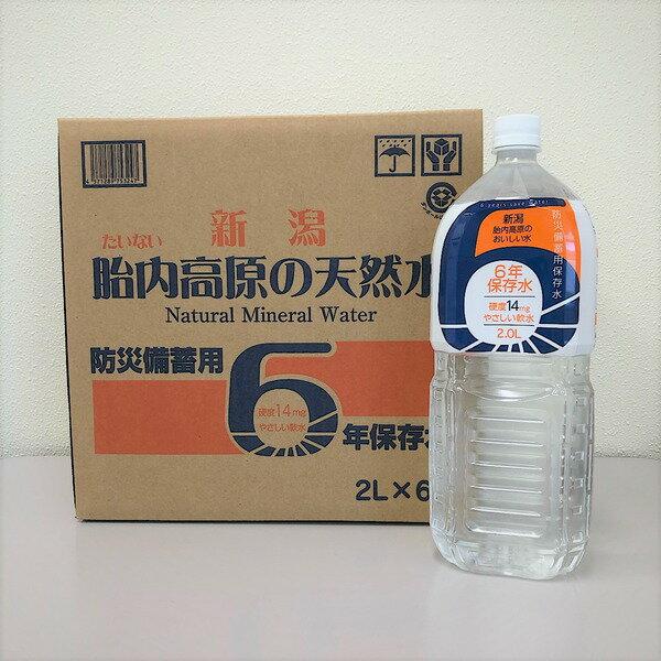 〔まとめ買い〕胎内高原の6年保存水 備蓄水 2L×60本(6本×10ケース) 超軟水:硬度14【代引不可】