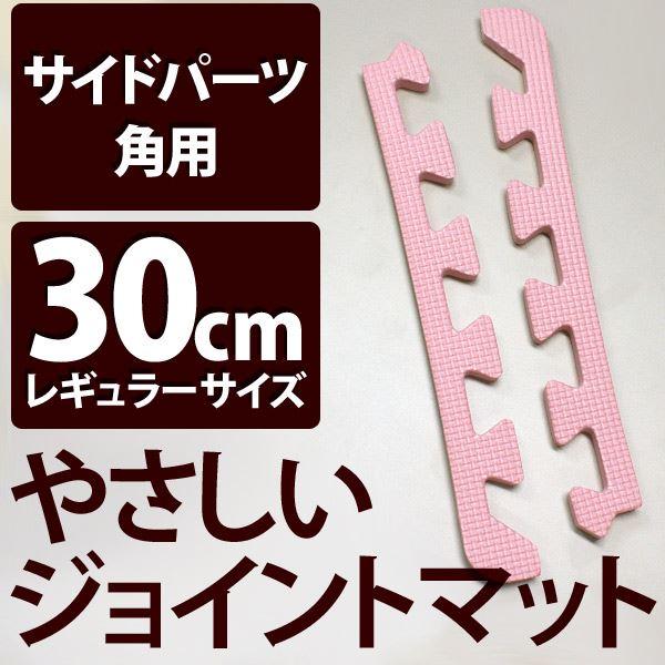 やさしいジョイントマット 角用単品サイドパーツ レギュラーサイズ(30cm×30cm) ピンク単色 〔クッションマット カラーマット 赤ちゃんマット〕【代引不可】