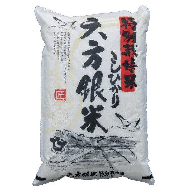 〔平成28年産〕コウノトリ舞い降りるコシヒカリ 六方銀米( 5kg7分づき×4)【代引不可】