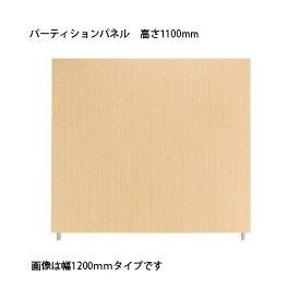 【送料無料】KOEKI SP2 パーティションパネル SPP-1108NK【代引不可】