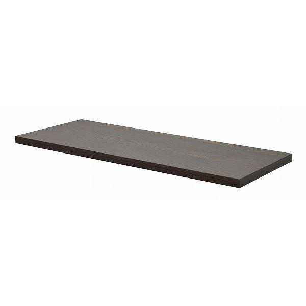 【送料無料】テーブルキッツ 奥行45タイプ 天板M (W1200×D450×H35mm) ダークブラウン【代引不可】