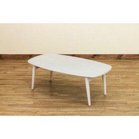 【送料無料】木目調折りたたみローテーブル/センターテーブル 〔長方形/ホワイトウォッシュ〕 幅90cm 『BONNY』 木製脚 〔完成品〕【代引不可】