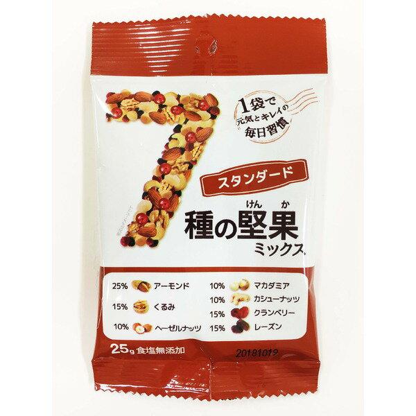 7種の堅果ミックス スタンダード〔12袋セット〕【代引不可】