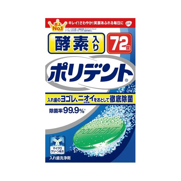 グラクソスミスクライン 酵素入りポリデント × 12 点セット 【代引不可】