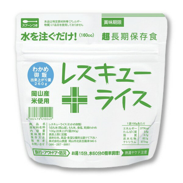 【送料無料】レスキューライス わかめご飯 50袋入り【代引不可】