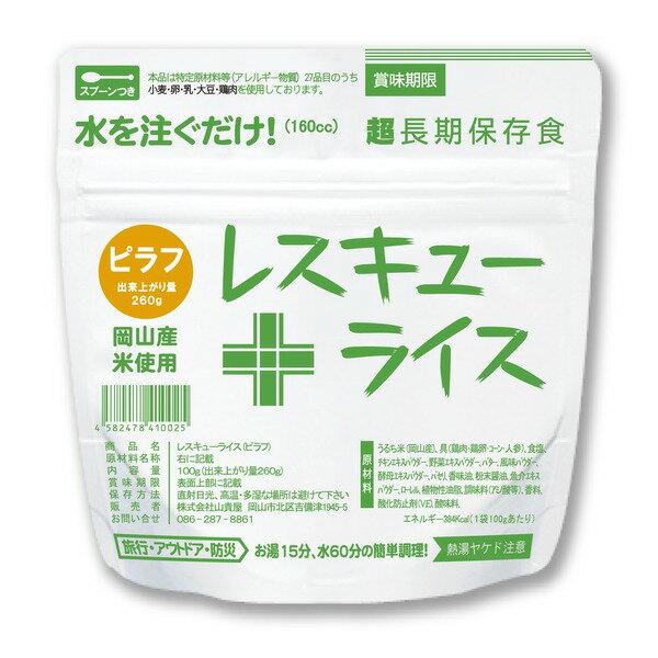 【送料無料】レスキューライス ピラフ味 50袋入り【代引不可】