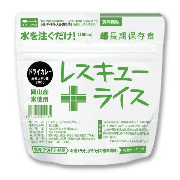【送料無料】レスキューライス ドライカレー味 50袋入り【代引不可】