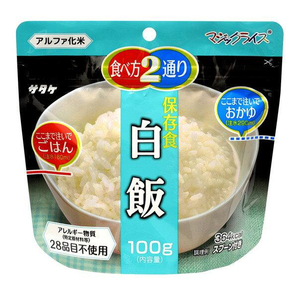 【送料無料】マジックライス 白飯 50袋入り【代引不可】