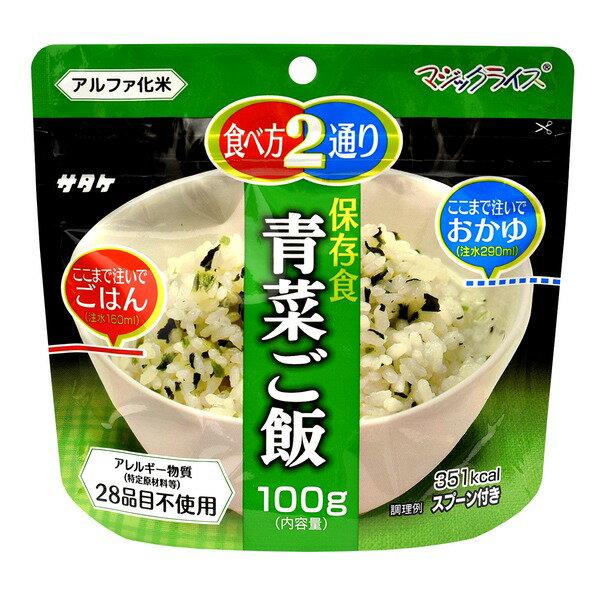 【送料無料】マジックライス 青菜ご飯 50袋入り【代引不可】