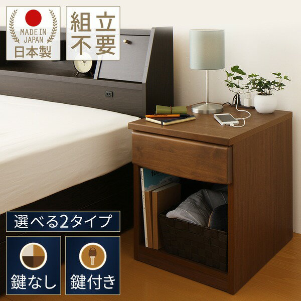 【送料無料】日本製 ナイトテーブル 〔ブラウン〕 幅40cm 2口コンセント付き 引き出し付き 天然木製 ベッドサイドテーブル 〔完成品〕【代引不可】