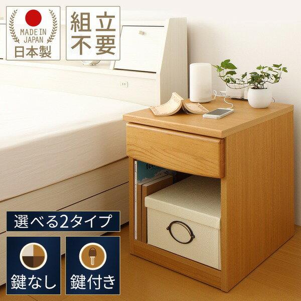 【送料無料】日本製 ナイトテーブル 〔ナチュラル〕 幅40cm 2口コンセント付き 引き出し付き 天然木製 ベッドサイドテーブル 〔完成品〕【代引不可】
