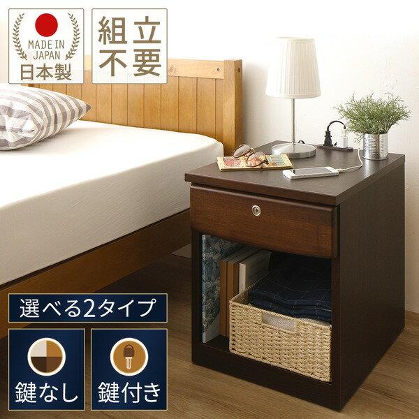 【送料無料】日本製 鍵付き ナイトテーブル 〔ダークブラウン〕 幅40cm 2口コンセント付き 引き出し付き 天然木製 ベッドサイドテーブル〔完成品〕【代引不可】