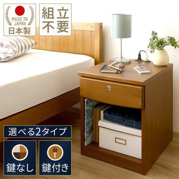 【送料無料】日本製 鍵付き ナイトテーブル 〔ブラウン〕 幅40cm 2口コンセント付き 引き出し付き 天然木製 ベッドサイドテーブル〔完成品〕【代引不可】