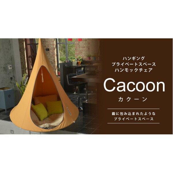 CACOON (カクーン) リーフグリーン【代引不可】