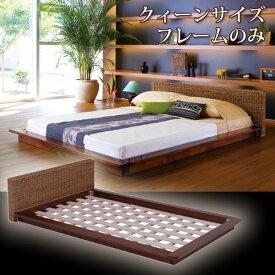 【送料無料】アジアン調すのこベッド/ローベッド 本体 〔クイーンサイズ〕 木製 すのこ仕様 『グランツシリーズ』【代引不可】