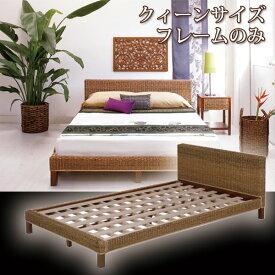 【送料無料】アジアン調すのこベッド 本体 〔クイーンサイズ〕 木製 すのこ仕様 『グランツシリーズ』【代引不可】