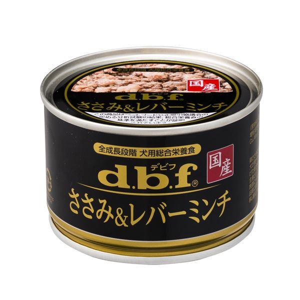 (まとめ)デビフ ささみ&レバーミンチ 150g 〔犬用・フード〕〔ペット用品〕〔×24セット〕【代引不可】