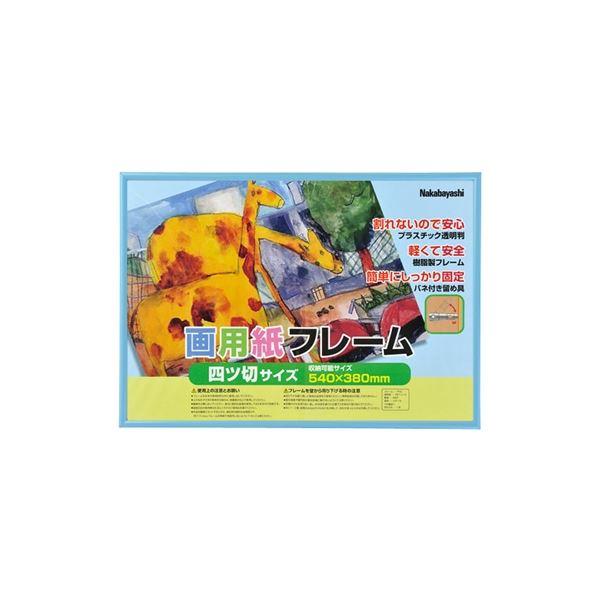 ナカバヤシ 樹脂製画用紙フレーム 四ツ切 ブルー フ-GFP-201-B【代引不可】