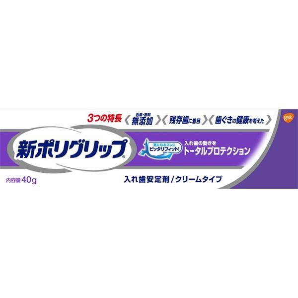 グラクソスミスクライン 新ポリグリップ トータルプロテクション 40g × 12 点セット 【代引不可】