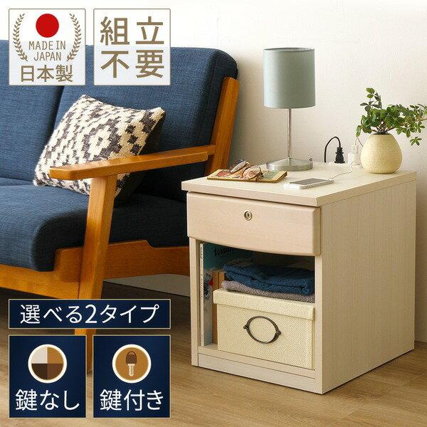 【送料無料】日本製 鍵付き ナイトテーブル 〔ホワイト〕 幅40cm 2口コンセント付き 引き出し付き 天然木製 ベッドサイドテーブル〔完成品〕【代引不可】