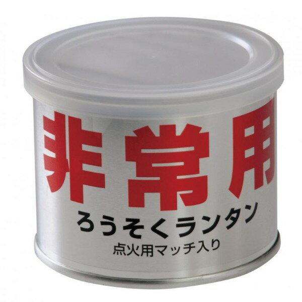 ろうそくランタン!缶入りマッチ付き 防災・非常用 約12時間燃焼【代引不可】