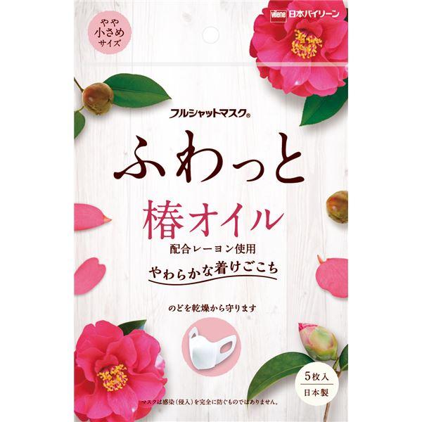 日本バイリーン フルシャットマスクふわっと 小さめサイズ × 3 点セット 【代引不可】