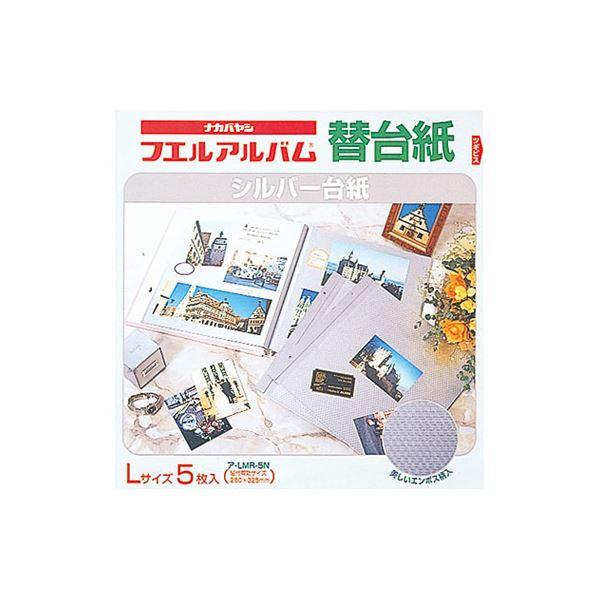 (業務用セット) カラー台紙 シルバー台紙エンボス入L ア-LMR-5N (5枚組)〔×5セット〕【代引不可】