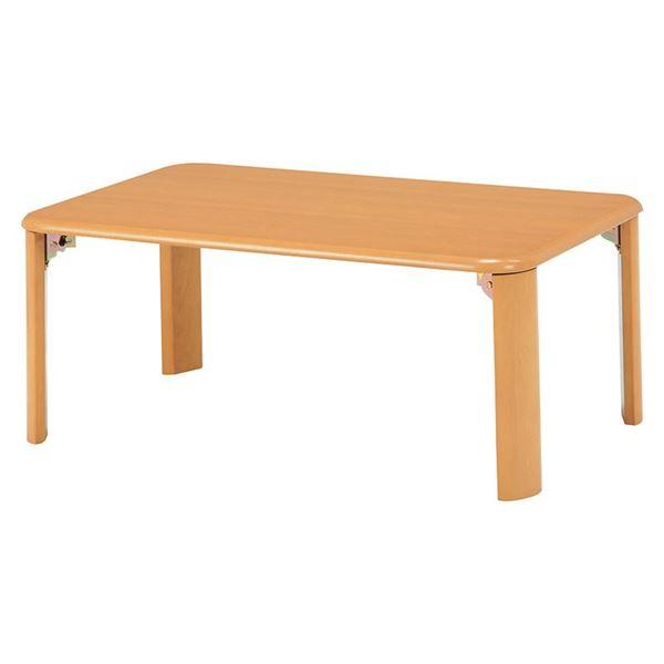 【送料無料】折りたたみテーブル/ローテーブル 〔長方形/幅75cm〕 ナチュラル 木製 木目調 【代引不可】