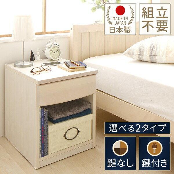 日本製 ナイトテーブル 〔ホワイト〕 幅40cm 2口コンセント付き 引き出し付き 天然木製 ベッドサイドテーブル 〔完成品〕【代引不可】