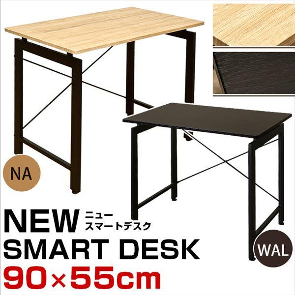 【送料無料】NEW SMART DESK/パソコンデスク 〔幅90cm〕 ウォールナット スチールフレーム アジャスター付き【代引不可】