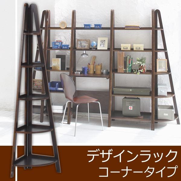 【送料無料】デザインラック 木製 幅41cm×奥行41cm×高さ180cm ダークブラウン 【代引不可】