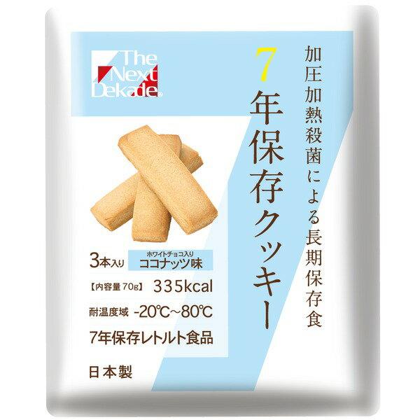 【送料無料】7年保存クッキー ココナッツ味(50袋入り)【代引不可】