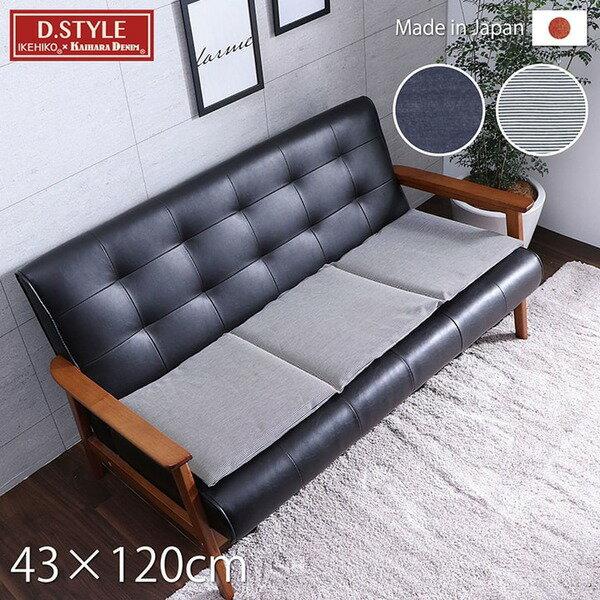 【送料無料】クッション 椅子用 フリーシート 国産 デニム 『レオン』 約43×120cm【代引不可】